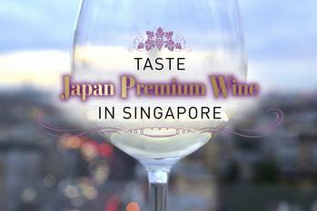 East Japan Railway Company: Sample Superb Japanese Wines in Singapore!: https://mms.businesswire.com/media/20200311005847/en/778724/5/mainimage_wine.jpg
